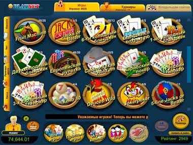 игра бесплатно скачать казино